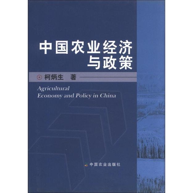 商品详情 - 中国农业经济与政策 - image  0