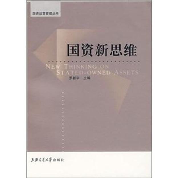 商品详情 - 国资新思维 - image  0