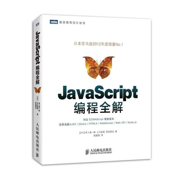 商品详情 - 图灵程序设计丛书:JavaScript编程全解 - image  0