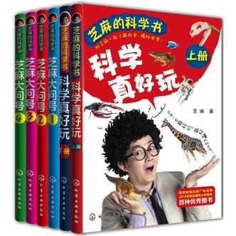 芝麻的科学书(套装共6册)
