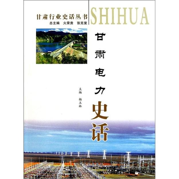 商品详情 - 甘肃电力史话 - image  0