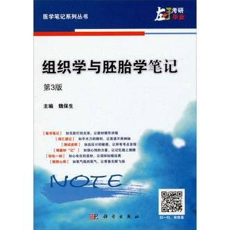 医学笔记系列丛书:组织学与胚胎学笔记(第3版)