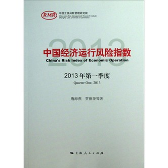 中国经济运行风险指数2013年第一季度