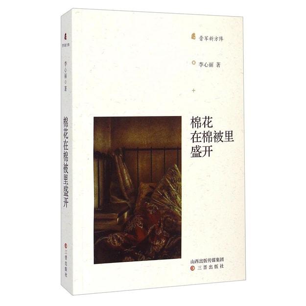 商品详情 - 晋军新方阵:棉花在棉被里盛开 - image  0