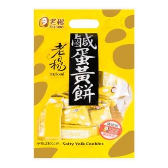 台湾老杨 咸蛋黄饼 230g
