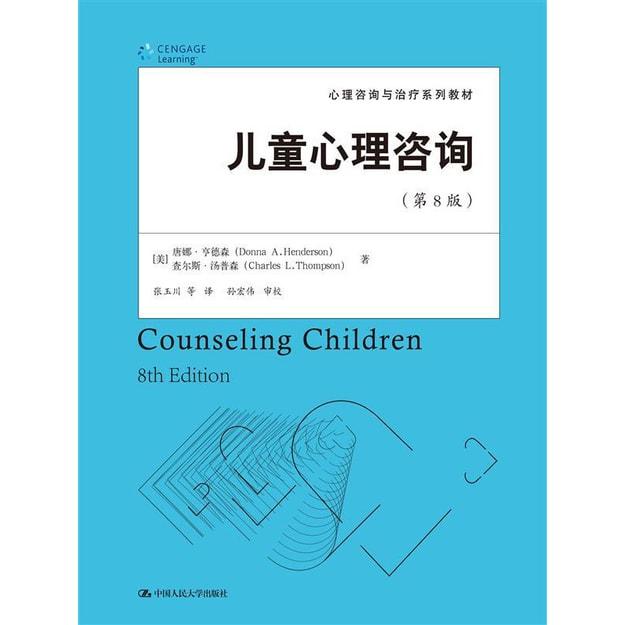 商品详情 - 儿童心理咨询(第8版)(心理咨询与治疗系列教材) - image  0