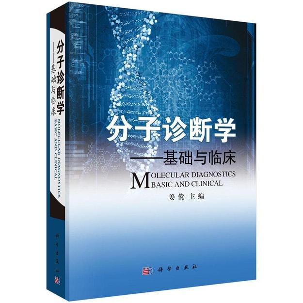 商品详情 - 分子诊断学:基础与临床 - image  0