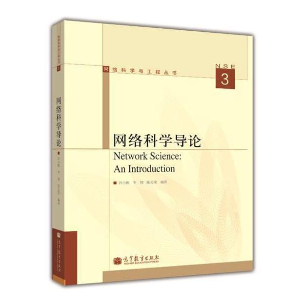 商品详情 - 网络科学与工程丛书:网络科学导论 - image  0