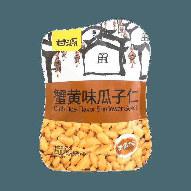 商品详情 - 甘源牌 蟹黄味瓜子仁 独立小包装 75g - image  0