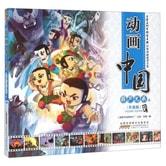 动画中国 葫芦兄弟卷(升级版)