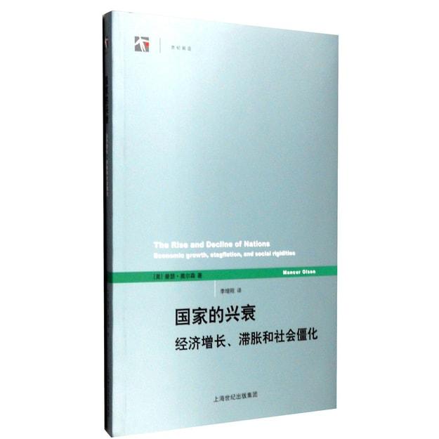 商品详情 - 国家的兴衰:经济增长、滞胀和社会僵化 - image  0