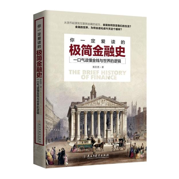 商品详情 - 你一定爱读的极简金融史:读金融史的真相,看金融如何改变我们的生活 - image  0