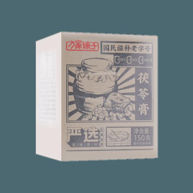 商品详情 - 方家铺子 茯苓膏 消肿养心安神无蔗糖添加 高端传统瓶装 150g - image  0
