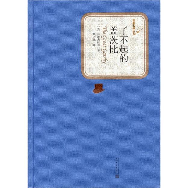 商品详情 - 名著名译丛书:了不起的盖茨比 - image  0