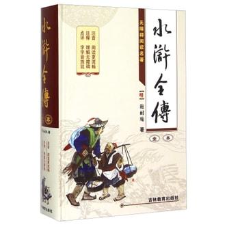 水浒全传(全本无障碍阅读名著)