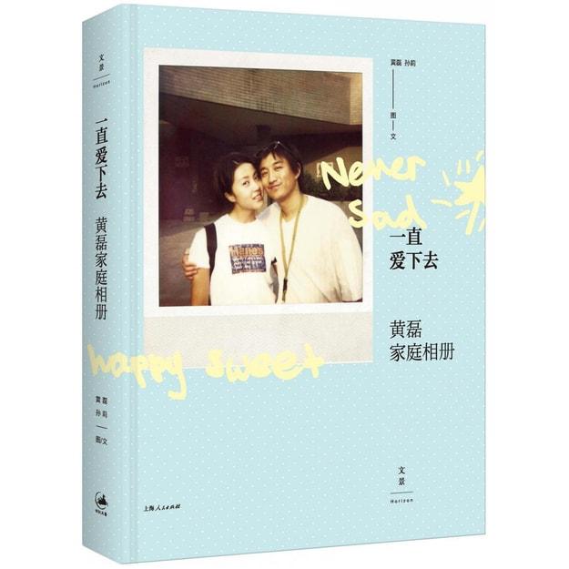 商品详情 - 一直爱下去:黄磊家庭相册 - image  0