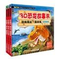 3D恐龙故事书:恐龙霸主.霸王龙(年少轻狂+遭遇挫折+称霸陆地)(共3册)