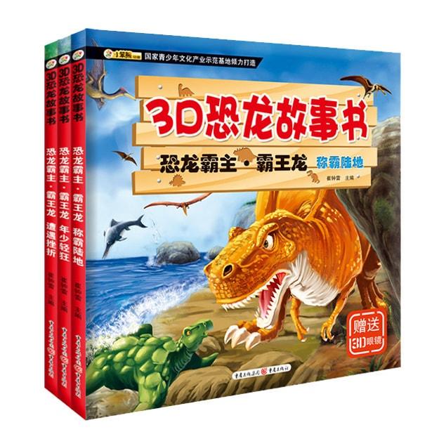 商品详情 - 3D恐龙故事书:恐龙霸主.霸王龙(年少轻狂+遭遇挫折+称霸陆地)(共3册) - image  0