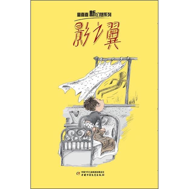 商品详情 - 童喜喜新幻想系列:影之翼 - image  0