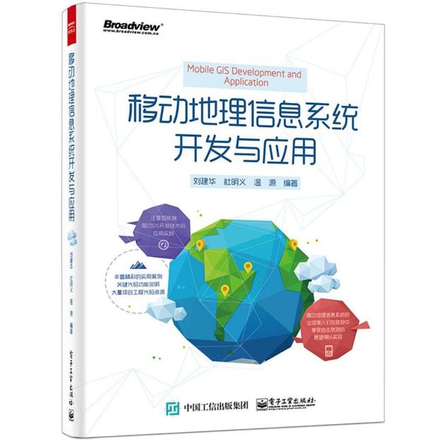 商品详情 - 移动地理信息系统开发与应用 - image  0