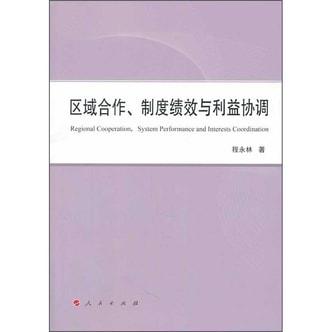 区域合作、制度绩效与利益协调(L)