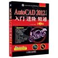 AutoCAD 2012中文版入门·进阶·精通(第2版)