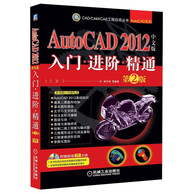 商品详情 - AutoCAD 2012中文版入门·进阶·精通(第2版) - image  0