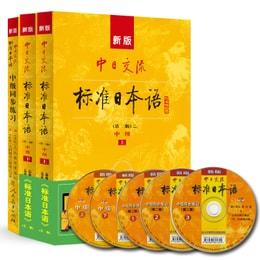 新版 中日交流标准日本语 中级 第二版学习套装 日语教材(套装共3册 附光盘)
