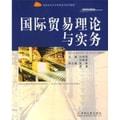 高职高专经济管理系列规划教材:国际贸易理论与实务