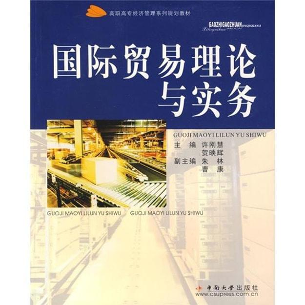 商品详情 - 高职高专经济管理系列规划教材:国际贸易理论与实务 - image  0