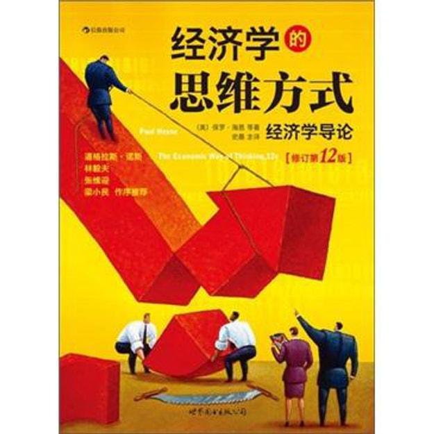 商品详情 - 经济学的思维方式(修订第12版) - image  0