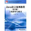 教育部职业教育与成人教育司推荐教材配套教材:Java语言案例教程上机指导与练习(第2版)