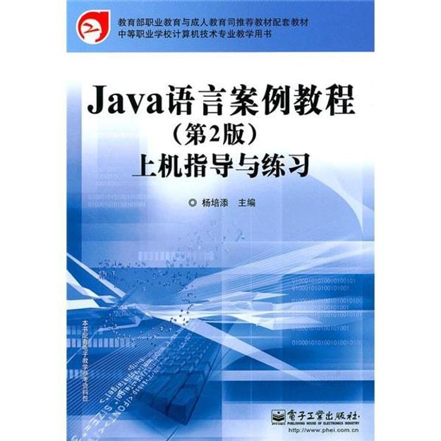 商品详情 - 教育部职业教育与成人教育司推荐教材配套教材:Java语言案例教程上机指导与练习(第2版) - image  0