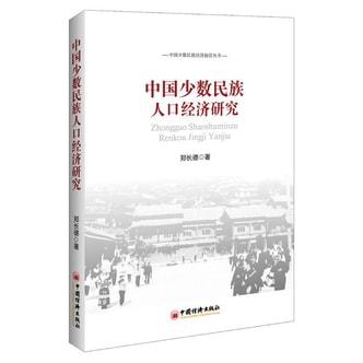 中国少数民族人口经济研究