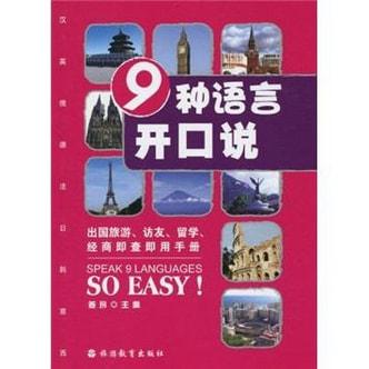 9种语言开口说(附光盘)
