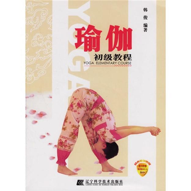 商品详情 - 瑜伽初级教程(附光盘) - image  0