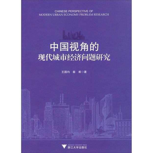 商品详情 - 中国视角的现代城市经济问题研究 - image  0