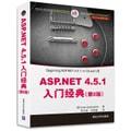 .NET开发经典名著:ASP.NET 4.5.1入门经典(第8版)