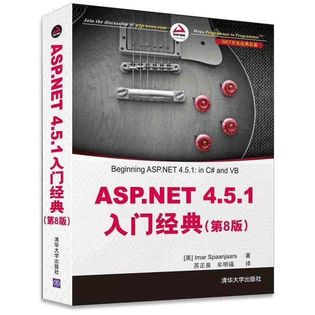 商品详情 - .NET开发经典名著:ASP.NET 4.5.1入门经典(第8版) - image  0