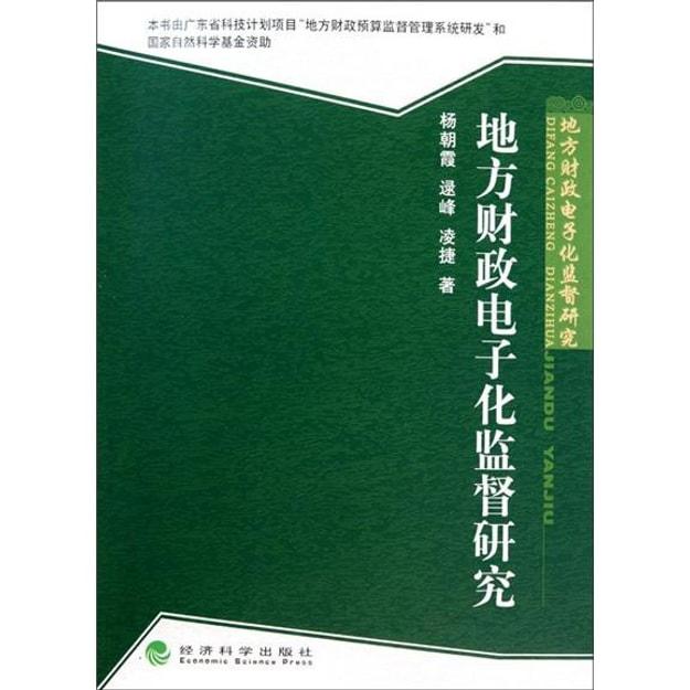 商品详情 - 地方财政电子化监督研究 - image  0