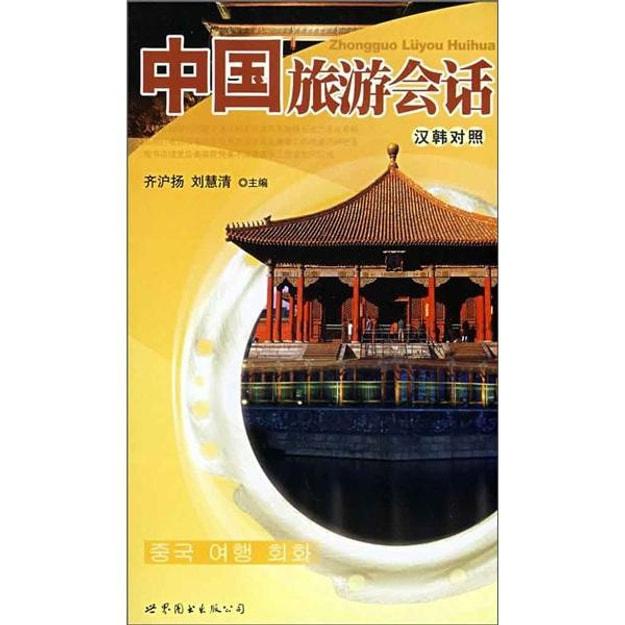 商品详情 - 中国旅游会话(汉韩对照)(附光盘) - image  0