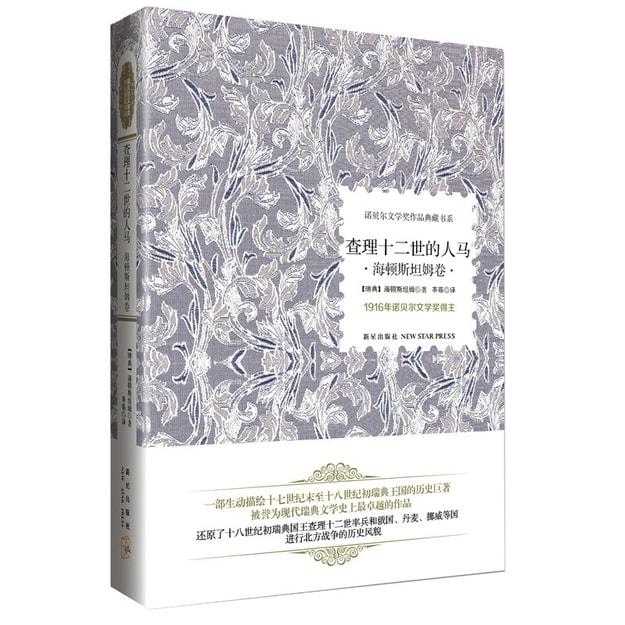商品详情 - 诺贝尔文学奖作品典藏书系:查理十二世的人马 - image  0