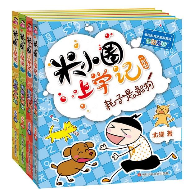 商品详情 - 米小圈上学记一年级(套装共4册)小学生课外阅读书籍注音版 - image  0