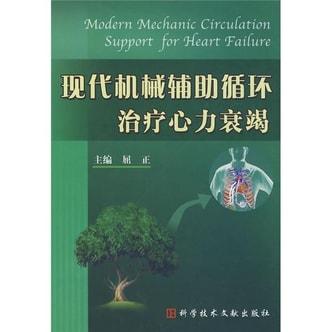 现代机械辅助循环治疗心力衰竭