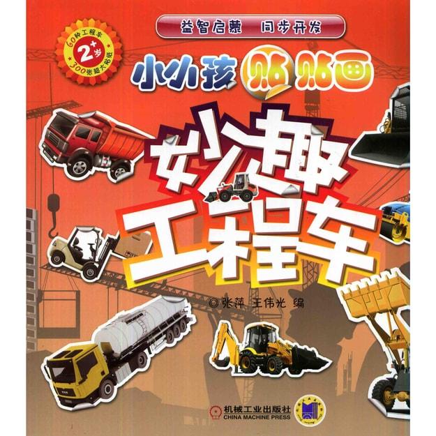 商品详情 - 小小孩贴贴画系列图书·妙趣工程车 - image  0