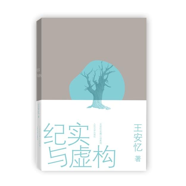 商品详情 - 王安忆长篇小说系列:纪实与虚构 - image  0