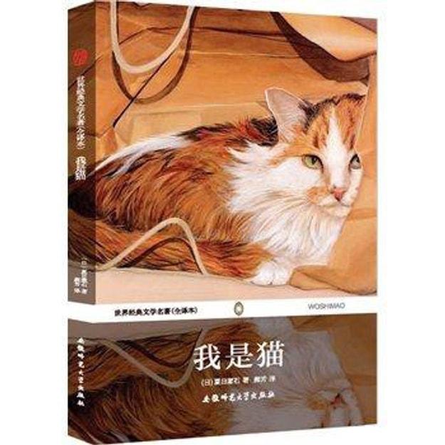 商品详情 - 世界经典文学名著:我是猫(全译本) - image  0