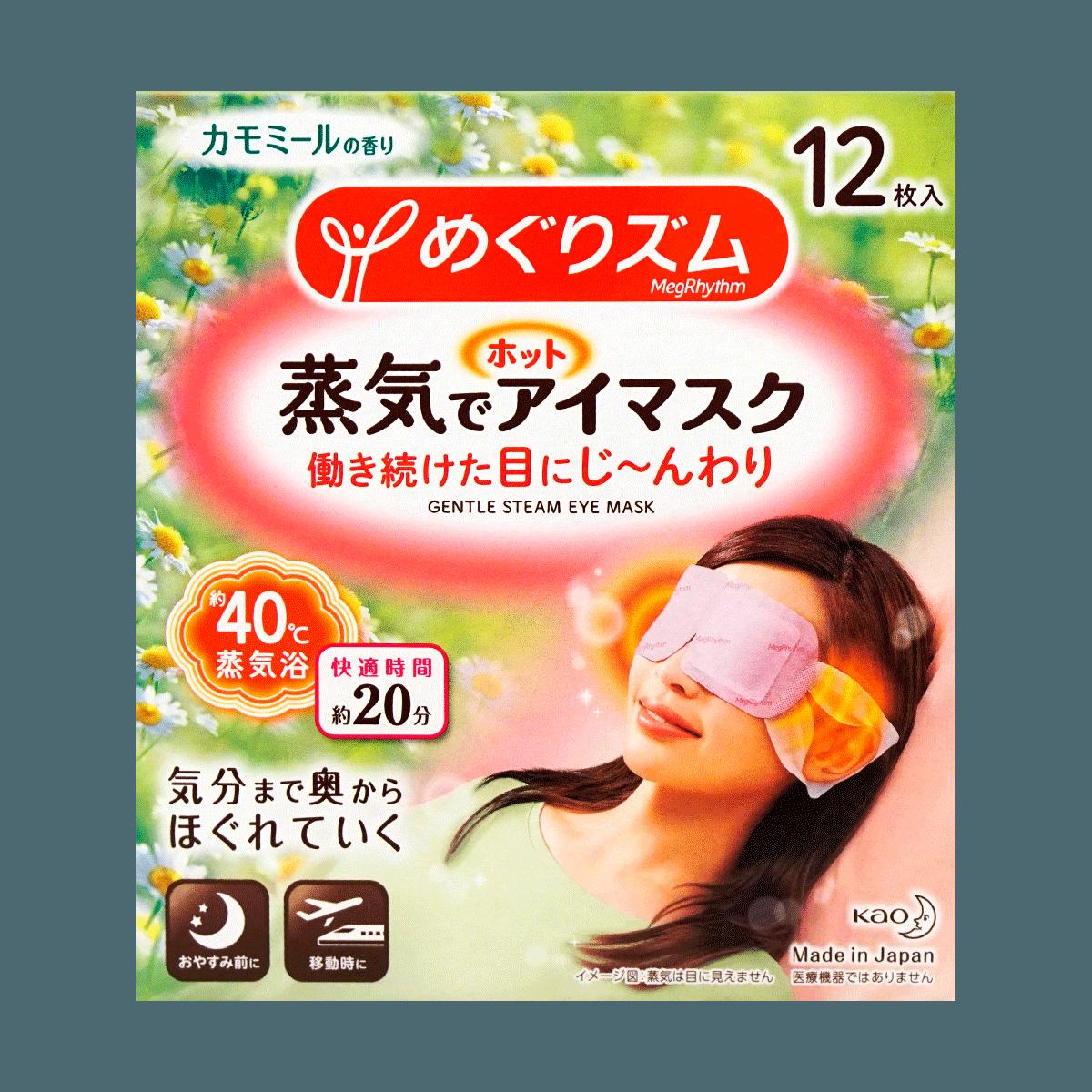 日本KAO花王 新版蒸汽眼罩 缓解疲劳去黑眼圈 #洋甘菊型 12枚入 包装随机发送 怎么样 - 亚米网