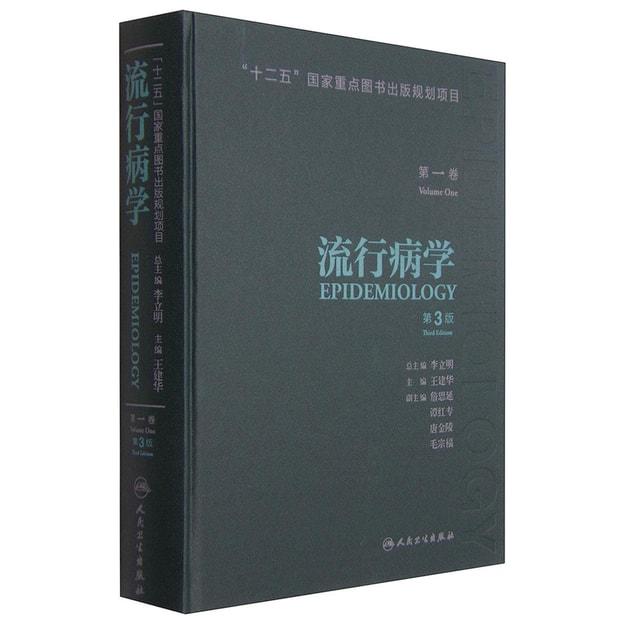 商品详情 - 流行病学(第一卷 第3版) - image  0