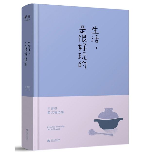商品详情 - 生活,是很好玩的(汪曾祺散文精选) - image  0